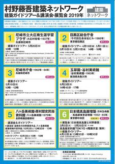 2019村野藤吾建築ネットワーク.jpg