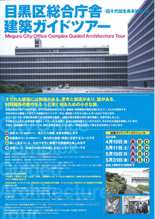 2019目黒区総合庁舎ガイドツアー.jpg