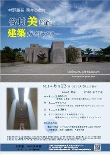 建築ガイドツアーのチラシ02.jpg