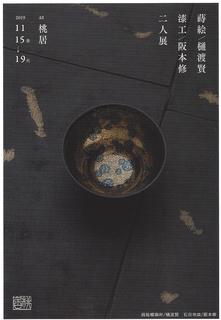 191115_桃居1.jpg