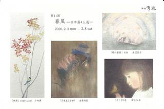 春風11表.jpg