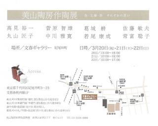 陶芸展案内2.jpg